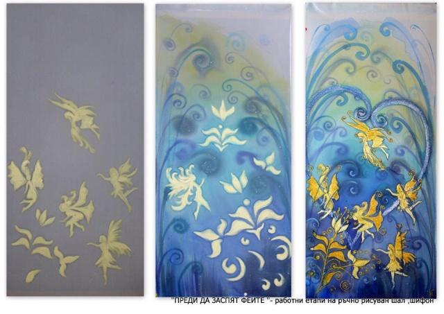 Изкуството на Таня Иванова 12354510