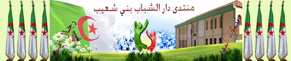 منتدى دار الشباب بني شعيب - نشاطات دار الشب 110