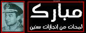 أنجازات الرئيس مبارك(1981-2011)