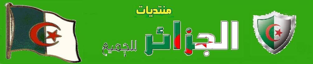 الجزائر للجميع دوت كوم
