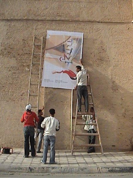 لوحات اشهارية في قمة مجتمع المعلومات 2005 N1519511