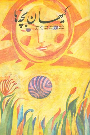 کتابهاي گمشده - صفحة 3 2th_kh10