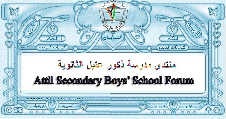 منتدى مدرسة ذكور عتيل الثانوية