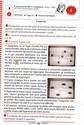 LA GUIDA DELL'INSEGNANTE DI SOSTEGNO: proposte, richieste, comparazioni, esperienze Img00914
