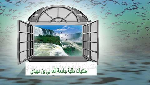 منتديات طلبة جامعة العربي بن مهيدي