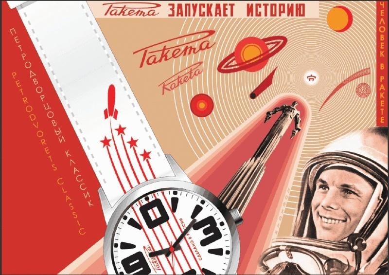 Raketa Screen14