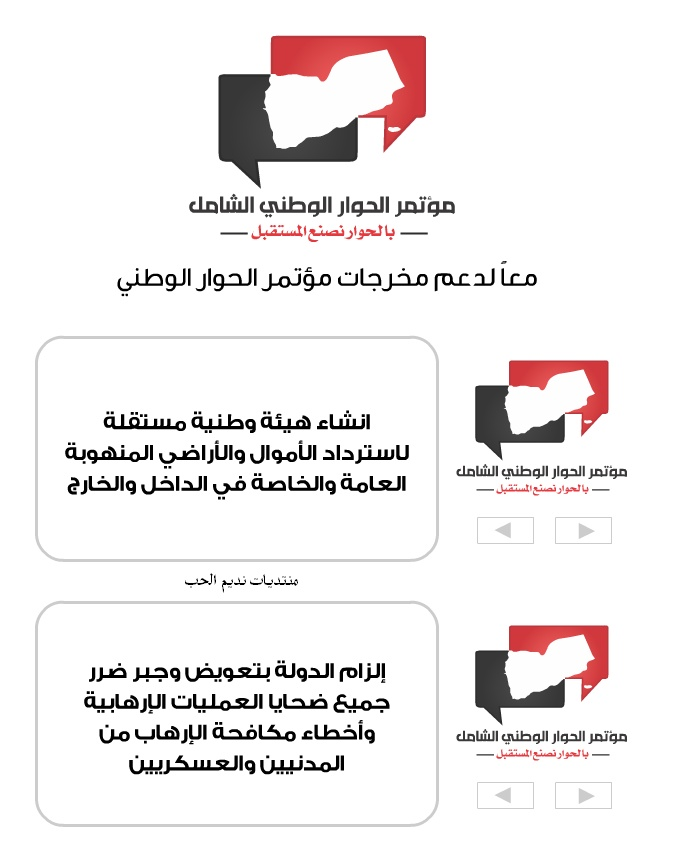 The goals and outcomes of the comprehensive national dialogue Yemen 2013 Full Ouoooo10