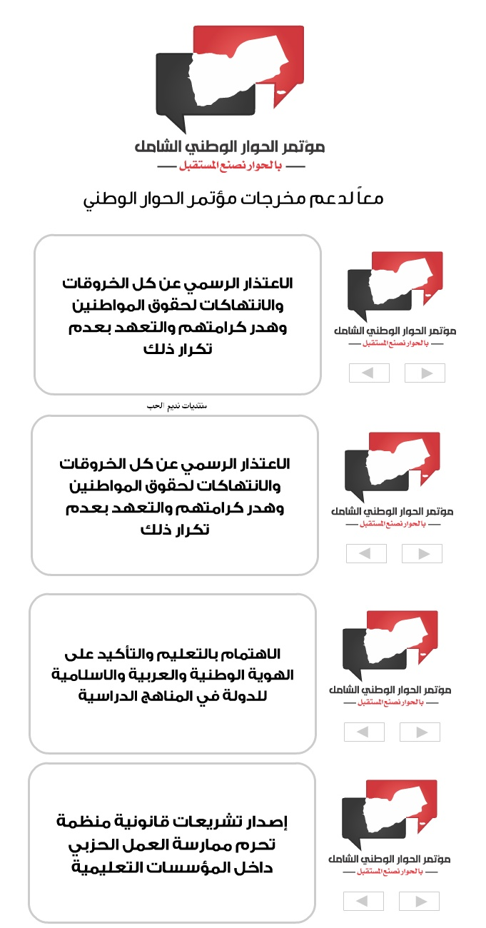 The goals and outcomes of the comprehensive national dialogue Yemen 2013 Full Ouoouu10