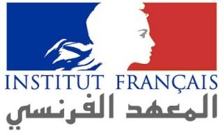 43 منحة تميز من المعهد الفرنسي للمغرب لخريجي الأقسام التحضيرية If10