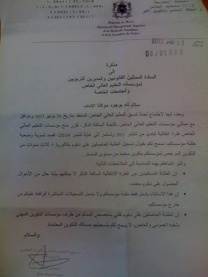 وزارة التعليم العالي تمنع المؤسسات العليا الخاصة من تسجيل خريجي التكوين المهني Ofppt10