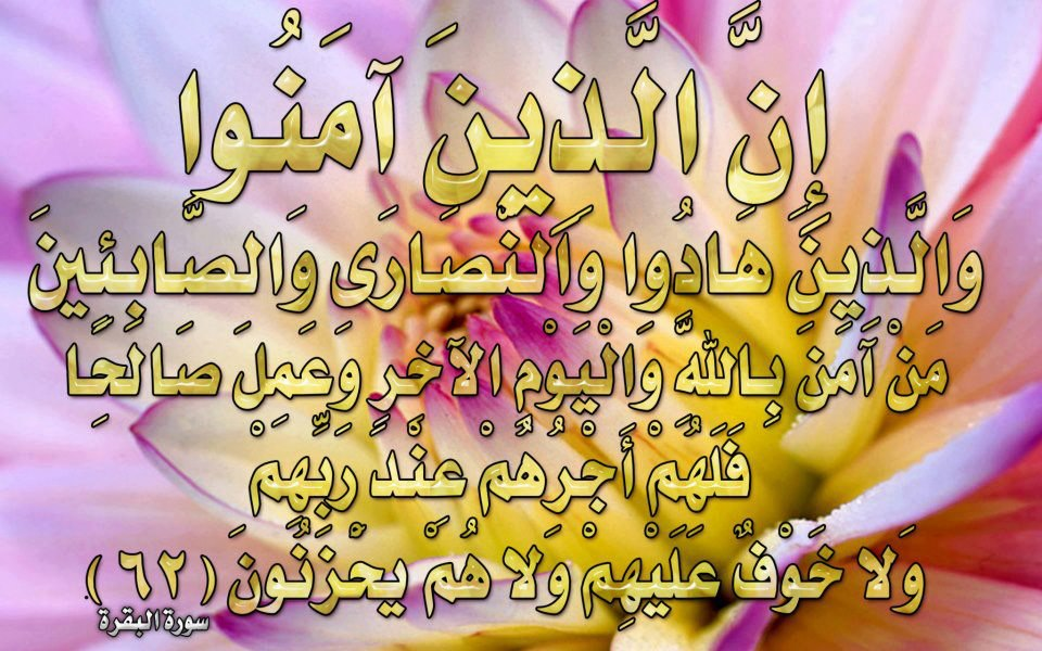 صور لآيات قرآنية كريمة مكتوبة أمام خلفية رائعة / الجزء الثاني 210
