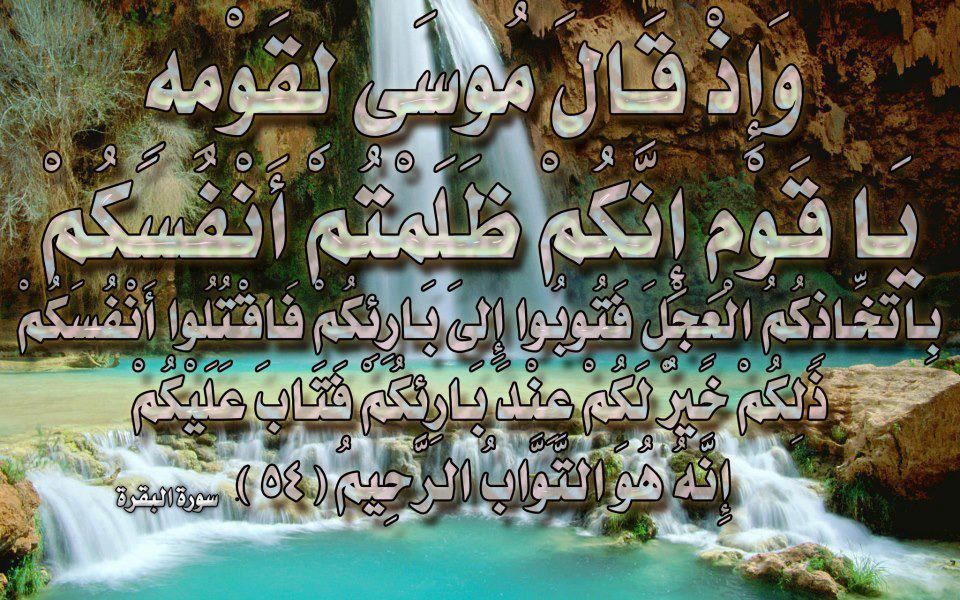 صور لآيات قرآنية كريمة مكتوبة أمام خلفية رائعة / الجزء الأول 26214410