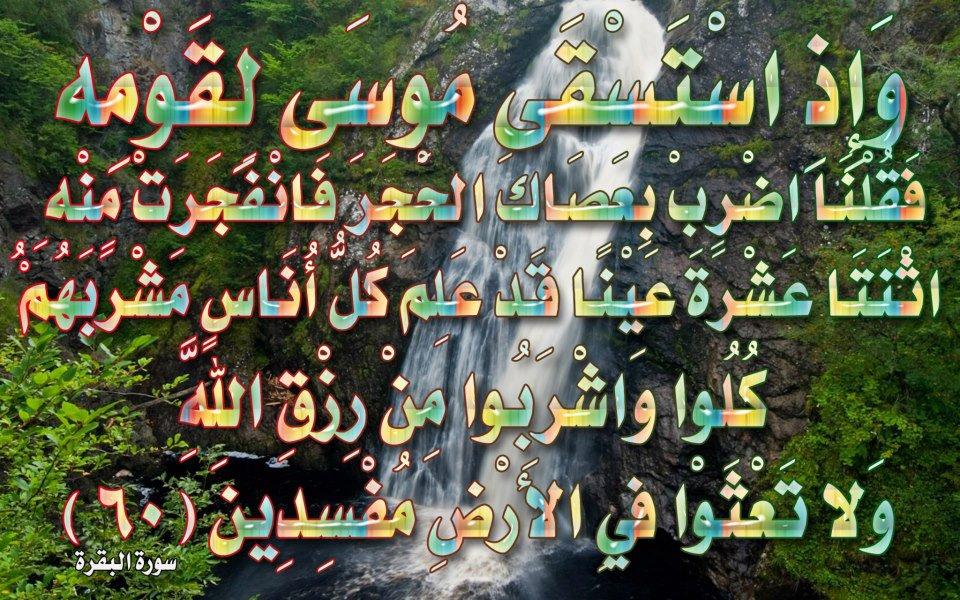 صور لآيات قرآنية كريمة مكتوبة أمام خلفية رائعة / الجزء الرابع 48769010