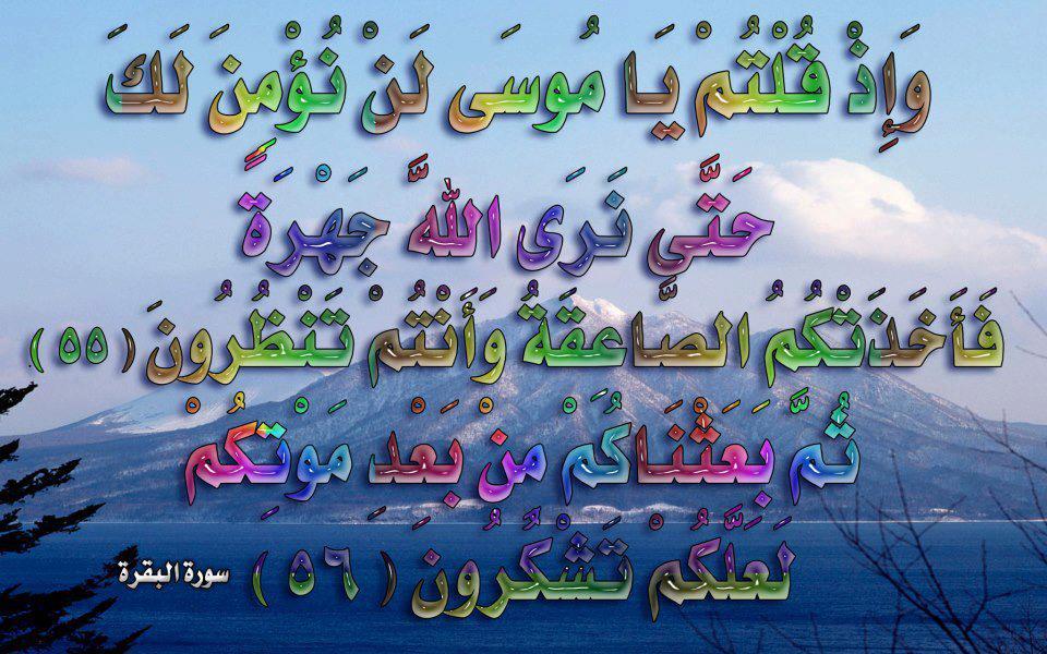 صور لآيات قرآنية كريمة مكتوبة أمام خلفية رائعة / الجزء الرابع 55516110