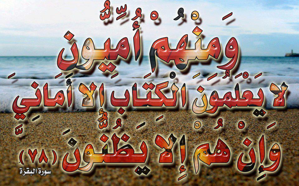 صور لآيات قرآنية كريمة مكتوبة أمام خلفية رائعة / الجزء الخامس 57706710