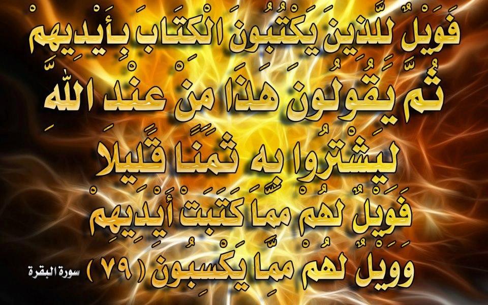 صور لآيات قرآنية كريمة مكتوبة أمام خلفية رائعة / الجزء الخامس 57795710