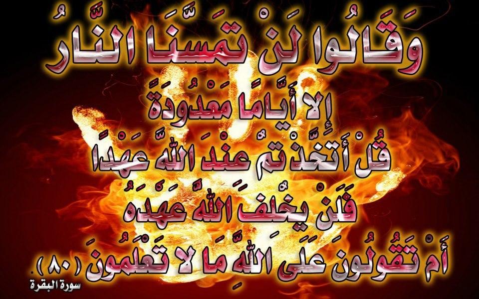 صور لآيات قرآنية كريمة مكتوبة أمام خلفية رائعة / الجزء الخامس 57871610