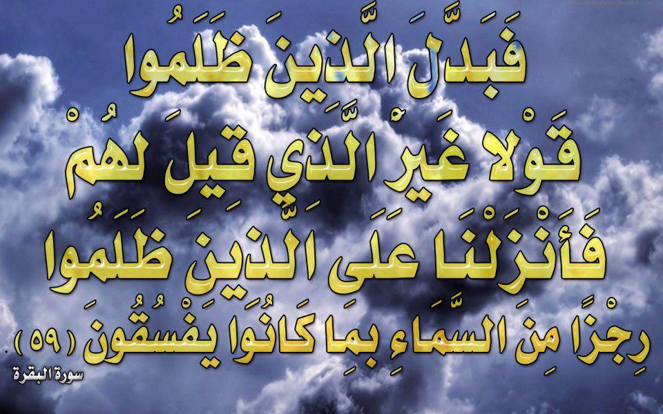 صور لآيات قرآنية كريمة مكتوبة أمام خلفية رائعة / الجزء السادس والأخير 58054710