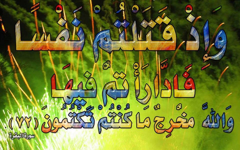 صور لآيات قرآنية كريمة مكتوبة أمام خلفية رائعة / الجزء السادس والأخير 62558013