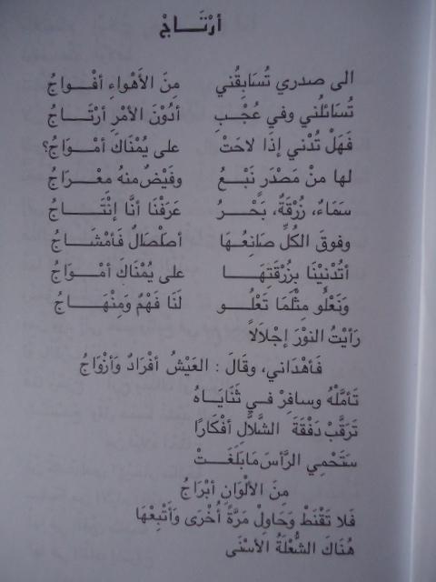 مسارات : للدكتور اسماعيل حمد .. Dsc05612