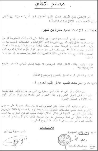 Gestion de la Chose Publique Locale à Essaouira Asdaa-10