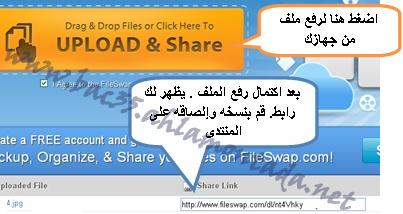 طريقة تخزين (رفع) الملفات في موقع fileswap 4_bmp11
