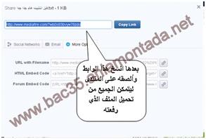 طريقة تخزين (رفع) الملفات في موقع mediafire 7_bmp10