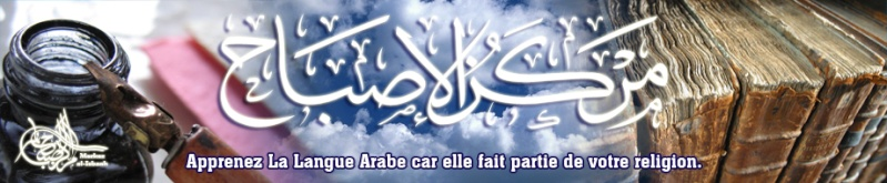 Institut Al isbaah sur Alexandrie (Egypte) Sait_111