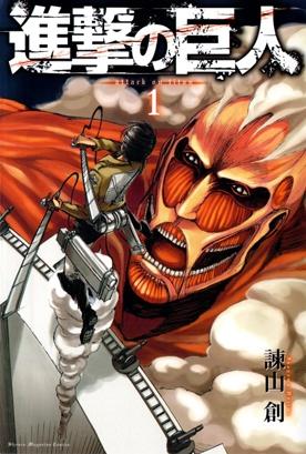 La fin du manga de l'attaque des titans a été annoncé... pour dans 3/4 ans ! Shinge10