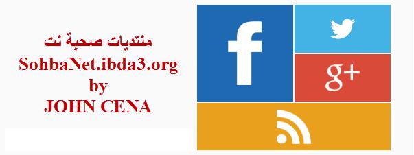 حصرياً كود [html] أزرار المشاركات الاجتماعية شبيهه بويندوز 8  9-11-210