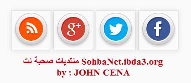 حصريا ً كود [html] أيقونات المواقع الإجتماعية بشكل رائع وبتاثير جميل عليها 9-11-211