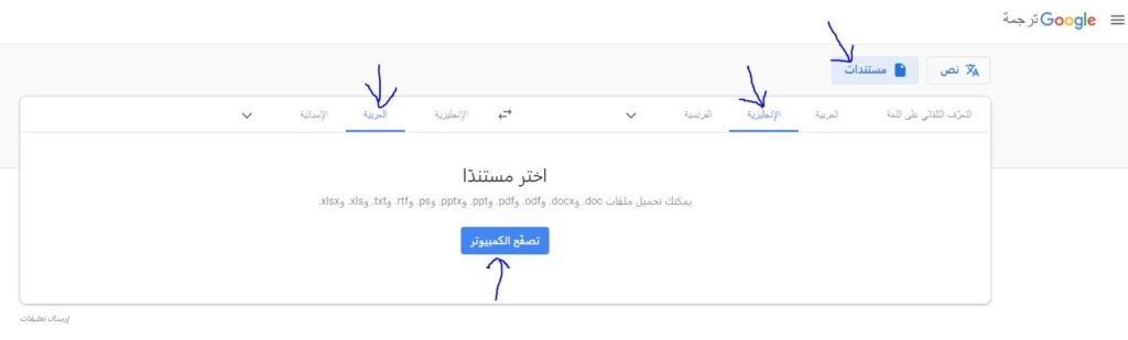 برنامج او مواقع ترجمة فورية pdf وورد باللغة العربية 12310
