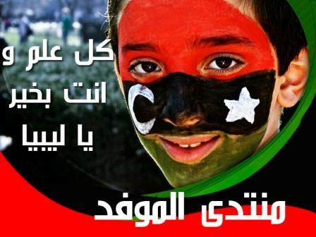 كل عام و انت بخير يا ليبيا (17 فبراير) 14373910