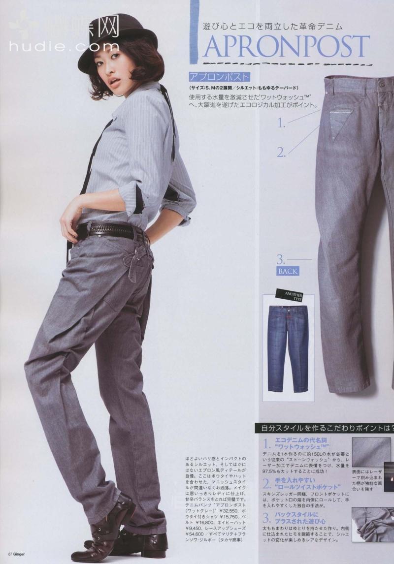 Yamada Yu en vrac *___* 08710