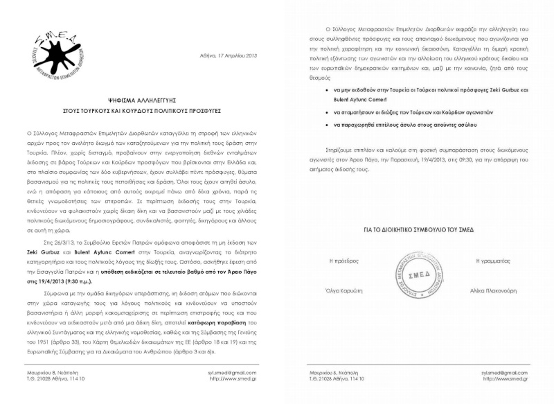 Ψήφισμα Αλληλεγγύης του ΣΜΕΔ στους Κούρδους και Τούρκους πολιτικούς πρόσφυγες Iiiiii11