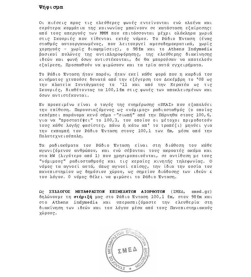 Ψήφισμα αλληλεγγύης στο Ράδιο Ένταση, το Athens Indymedia και τον ρ/σ 98fm Iioii_12