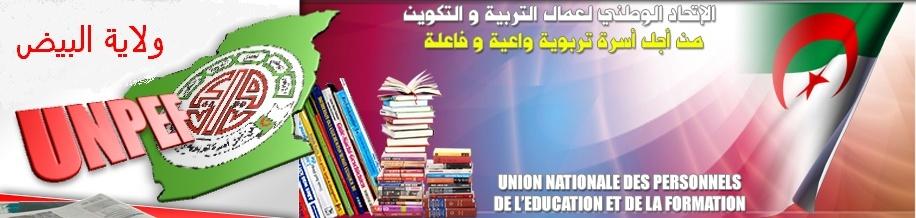 منتدى الإتحاد الوطني لعمال التربية والتكوين لولاية البيض UNPEF32