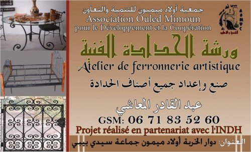 صناعة قريتي Made in Ouled mimoun Souss_10