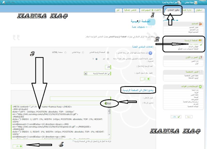 كود جديد وحصري كود قطار المواقع الاجتماعية المتحرك في اسفل المنتدىhamsa-haq 3510
