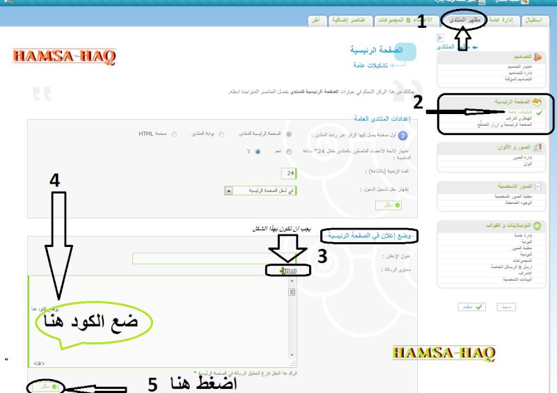HTML كود الوقت المتبقي على شهر رمضان 2013 ,1434 7a10