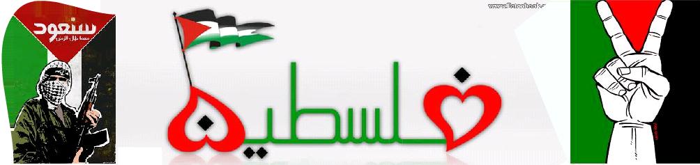 اجيال فلسطين