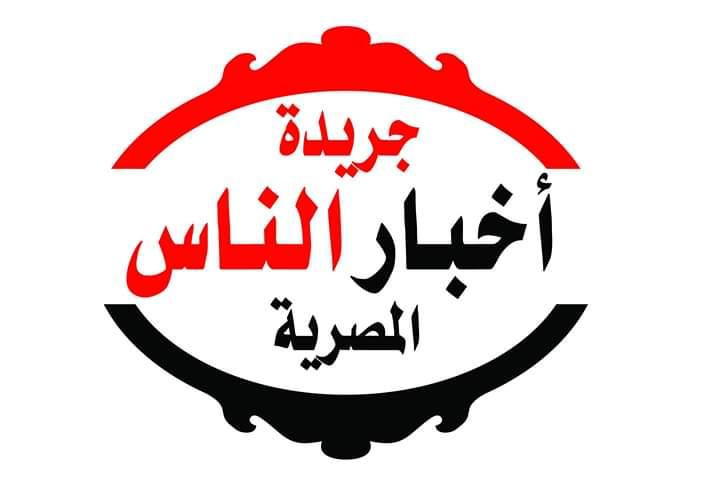 أخبار الناس المصرية