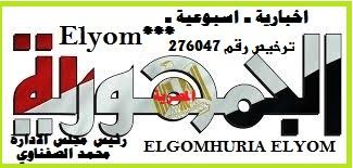الجمهورية اليوم المصرية       ELGOMHURIA ELYOM ELMASIA