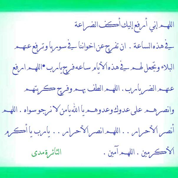 دعاء لأهل سوريا المظلومين . - صفحة 8 11868110