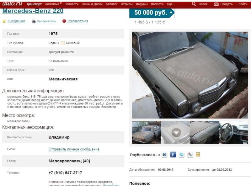 W115 1975 200 D 22011