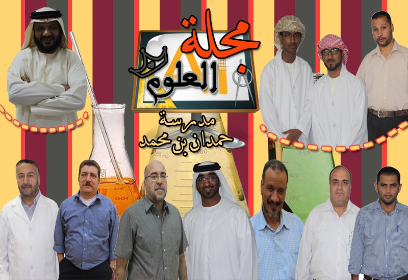 مدرسة حمدان بن محمد للتعليم الثانوي