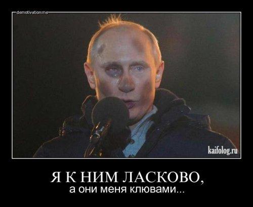 Путинский фэн-клаб - Страница 2 Put0010