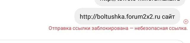 Блокировка форумов 2×2 Facebook и Инстаграм Screen10