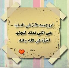 مدونة الصديقتين انشراح وعاشقة الجنان Q3j95310