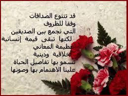 مدونة الصديقتين انشراح وعاشقة الجنان Talach12